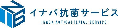 福岡 北九州 大分で新型コロナウイルス消毒を行う業者の特設サイト