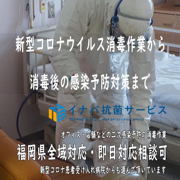 新型コロナウイルス消毒